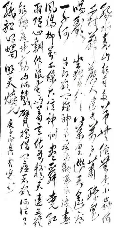 《送瘟神》(八尺宣)(鲁吉光).jpg