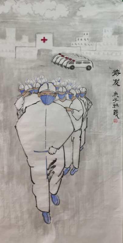 待发(韩义).jpg