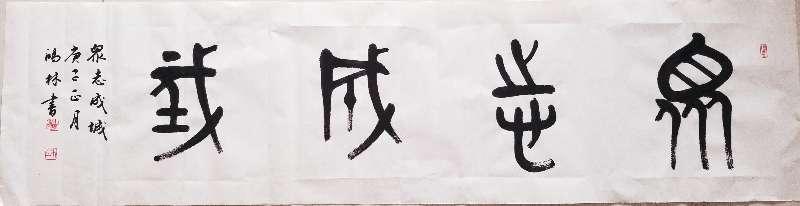众志成城(shufa )(张鸿林).jpg